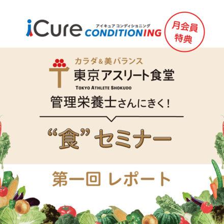 iCureコンディショニング アスショクセミナーサムネイル